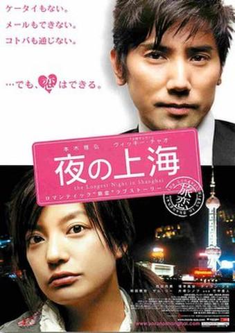 映画チラシ: 夜の上海