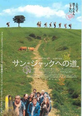 映画チラシ: サン・ジャックへの道