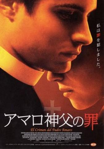 映画チラシ: アマロ神父の罪(小型・2枚折)