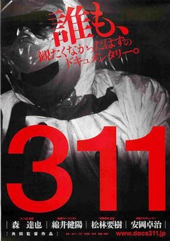 映画チラシ: 311