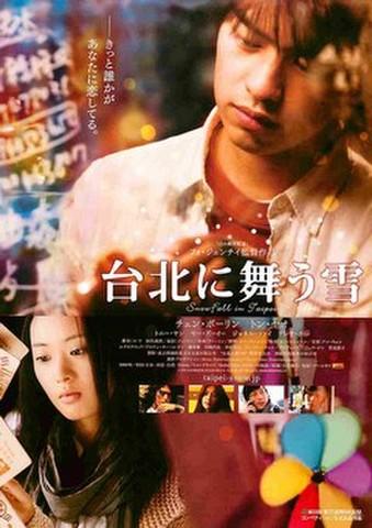 映画チラシ: 台北に舞う雪