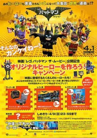 映画チラシ: レゴバットマン ザ・ムービー(片面・オリジナルヒーローを作ろう!キャンペーン)