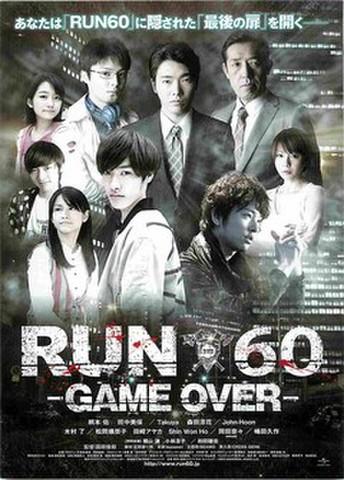 映画チラシ: RUN60 GAME OVER