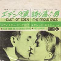 EPレコード196: エデンの東/誇り高き男(ジャケット剥げ)