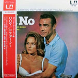 LPレコード135: 007 ドクター・ノー