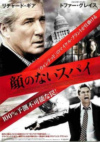 映画チラシ: 顔のないスパイ