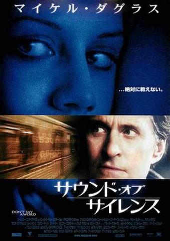 映画チラシ: サウンド・オブ・サイレンス(2人)