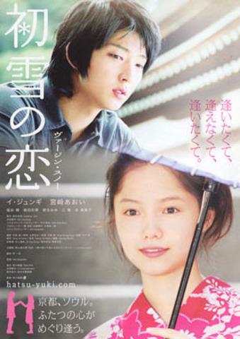 映画チラシ: 初雪の恋 ヴァージン・スノー(裏面本文水色)