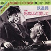 EPレコード219: 鉄道員/刑事