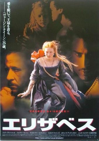 映画ポスター1736: エリザベス