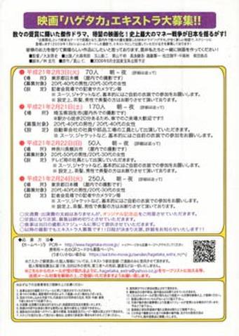 映画チラシ: ハゲタカ(片面・エキストラ大募集)