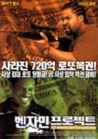 韓国チラシ364: グッドボーイズ