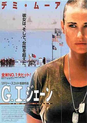G.I.ジェーン(試写状)