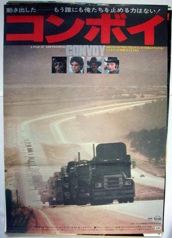 映画ポスター1206: コンボイ