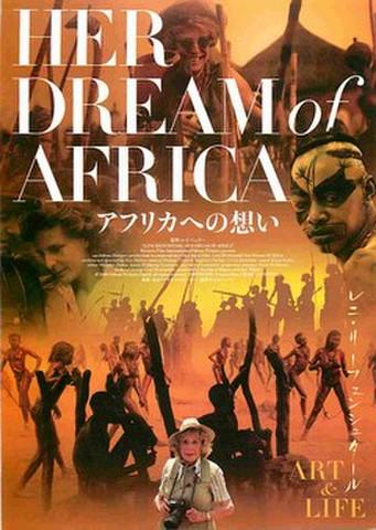 映画チラシ: アフリカへの想い