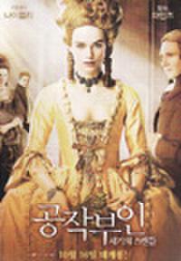 韓国チラシ327: ある公爵夫人の生涯