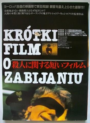 映画ポスター1179: 殺人に関する短いフィルム