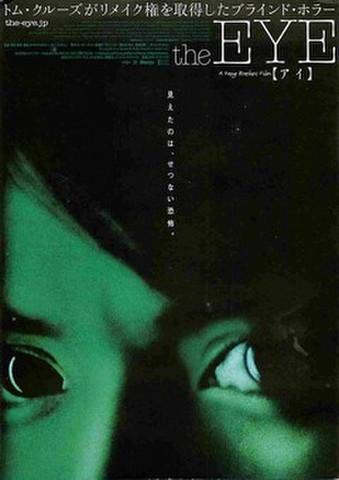 映画チラシ: アイ(見えたのは~)