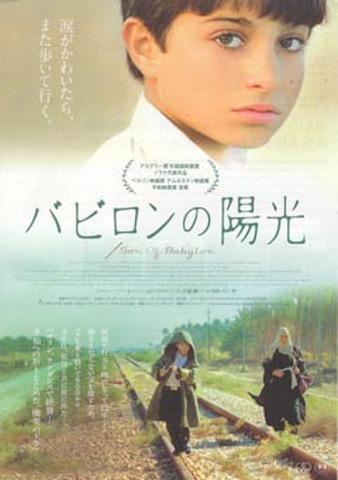 映画チラシ: バビロンの陽光
