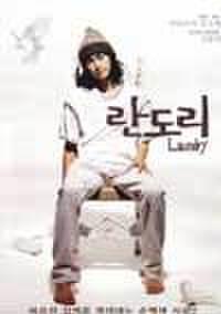 韓国チラシ795: ランドリー