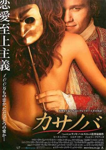 映画チラシ: カサノバ(ラッセ・ハルストレム)