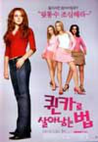 韓国チラシ418: MEAN GIRL