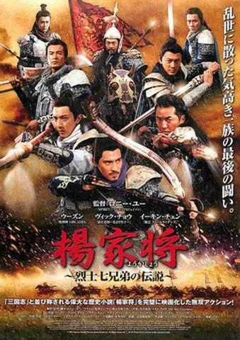 映画チラシ: 楊家将 烈士七兄弟の伝説