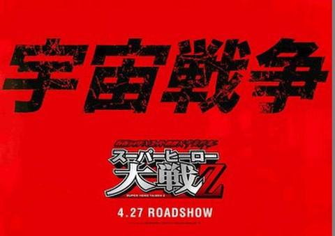 映画チラシ: 仮面ライダー×スーパー戦隊×宇宙刑事 スーパーヒーロー大戦Z(ヨコ位置)