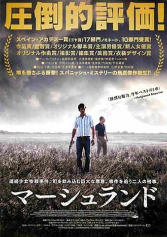映画チラシ: マーシュランド