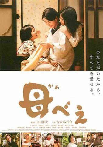 映画チラシ: 母べえ(写真・あなたがいたから~)