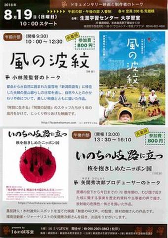 映画チラシ: 風の波紋/いのちの岐路に立つ 核を抱きしめたニッポン国(A4判・片面・16ミリ試写室)