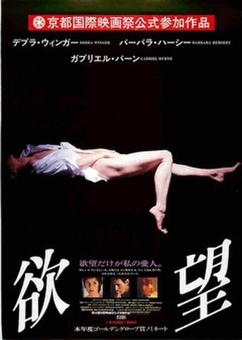 映画チラシ: 欲望(デブラ・ウィンガー)