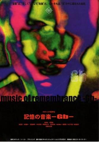 映画チラシ: 記憶の音楽Gb(小型)