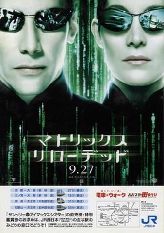 映画チラシ: マトリックス リローデッド(A4判・サントリーIMAX)