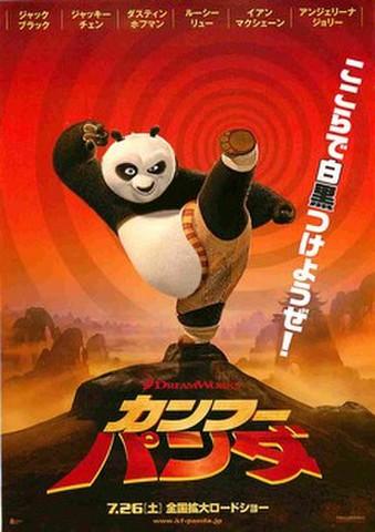 映画チラシ: カンフー・パンダ(ここらで白黒~)