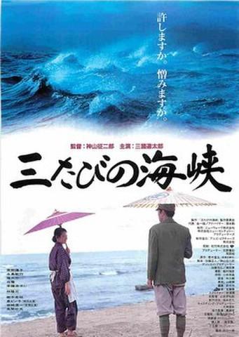 映画チラシ: 三たびの海峡