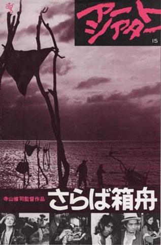 映画チラシ: さらば箱舟(小型・2枚折)