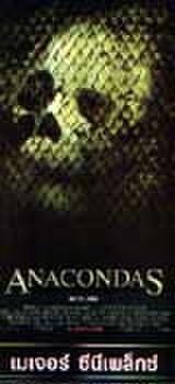 タイチラシ0524: アナコンダ2