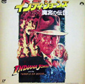 レーザーディスク068: インディ・ジョーンズ 魔宮の伝説