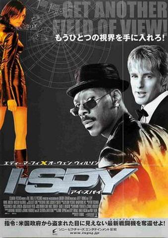 映画チラシ: I・SPY