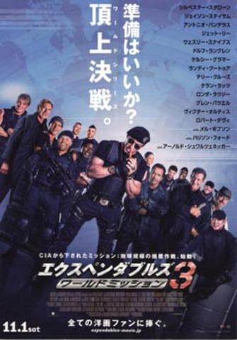 エクスペンダブル3 ワールドミッション(試写状)