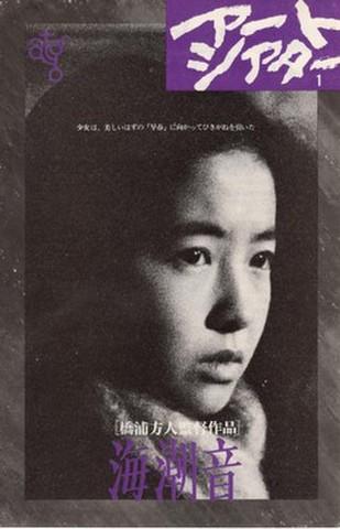映画チラシ: 海潮音(小型・2枚折)