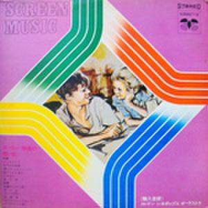 LPレコード755: SCREEN MUSIC ヨーロッパ映画の想い出 ヘッドライト/ガラスの部屋/道/禁じられた遊び/ひまわり/他(ジャケットシミあり)