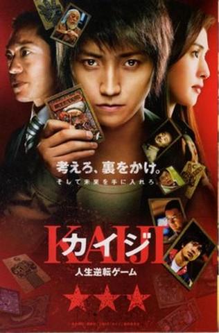 映画チラシ: カイジ 人生逆転ゲーム(小型・5枚折)
