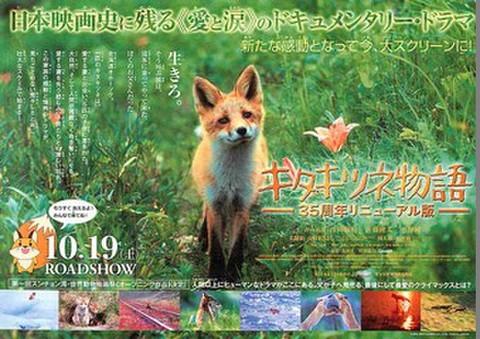 映画チラシ: キタキツネ物語 35周年リニューアル版(ヨコ位置)