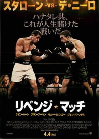 映画チラシ: リベンジ・マッチ