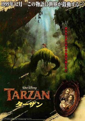映画チラシ: ターザン(1999年12月~・裏面題字左下)