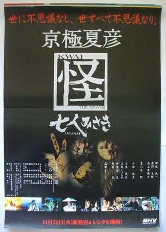 映画ポスター1134: 怪 七人みさき