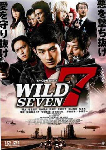 映画チラシ: ワイルド7(悪を撃ち抜け~)