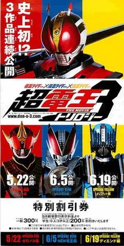 仮面ライダー×仮面ライダー×仮面ライダー 超電王3(割引券)